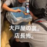 【画像あり】大戸屋で店長のセクハラもあった!詳細を解説!【不適切動画】