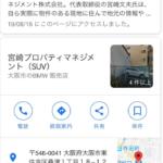 宮崎文夫の会社名イタズラされる!グーグルマップでボクシングジム?!