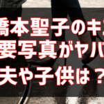 橋本聖子のキス強要写真がヤバイ!夫は?結婚や出産は?子供の名前はキラキラネーム!【顔画像】