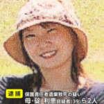 母親の碇利恵容疑者顔写真