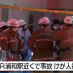 【浦和駅東口】事故現場交差点は?現場状況画像!5人負傷!大事故バイク吹っ飛ぶ