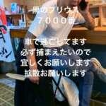 【三島殺人事件】鍵和田俊吾さん殺害の犯人特定?新津さんとは?ツイッターに情報が!顔画像有