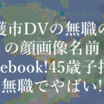 名護市DVの無職の男の顔画像名前Facebook!45歳子持ち無職でやばい!