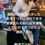 鍵和田俊吾さんのTwitter,インスタ,Facebook特定か!【新津てつやとの関係性は?】顔画像有!