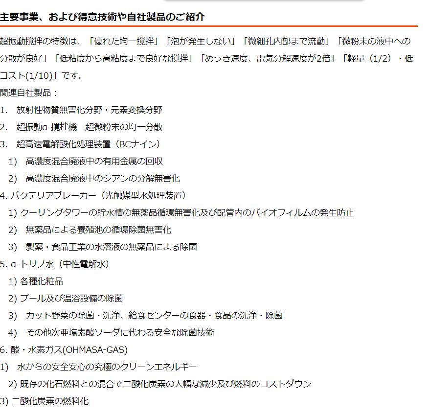 日本テクノ本社?