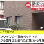 【東京品川】荏原で介護女性を殺害した50代介護士男の名前,顔画像!滅多刺し?