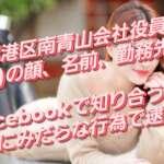 東京港区南青山会社役員女(43)の顔,名前,勤務先!【Facebookで知り合う17歳少年にみだらな行為で逮捕】