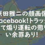 原田雅二の顔画像Facebook!トラック煽り運転の余罪あり!