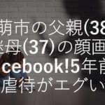 留萌市の父親(38)と継母(37)の顔画像Facebook!5年前の虐待がエグい!