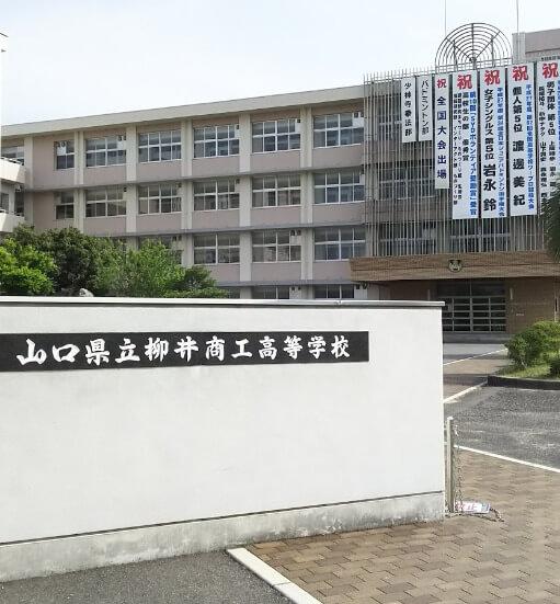 山口県立柳井商工高(柳井市)の60歳代男性教諭
